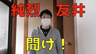「純烈」友井雄亮を救いたい