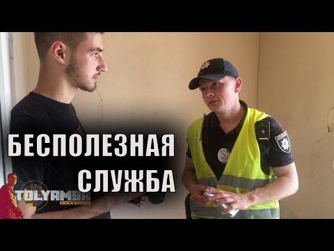 Ужасно Бестолковая Полиция