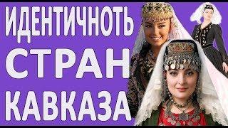 Чем различаются армяне, грузины и азербайджанцы?