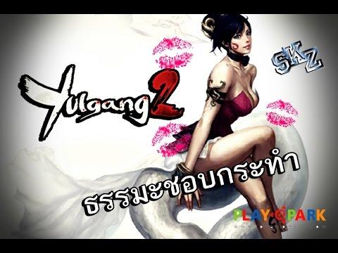 ยุทธภพพบตำลึง Yulgang 2 (Game Online)
