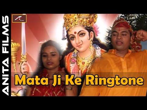 New Mata Bhajan | Mata Ji Ke Ringtone-VIDEO Song | Yashvant Dehati | Bhojpuri Devi Geet 2017 (HD)