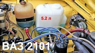 Бачок омывателя стекла на 5 литров на ваз 2101 классика - Желтая копейка - Часть 10