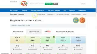 Регистрация домена и хостинга для сайтов на reg.ru