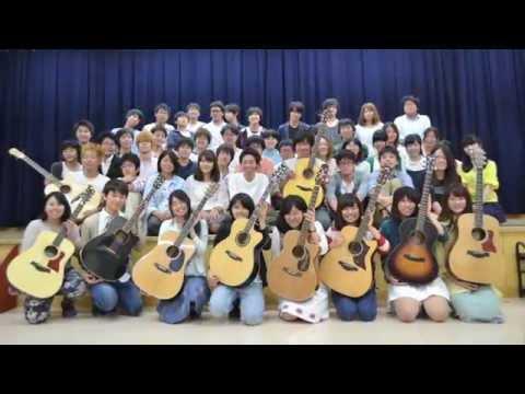 徳島大学ギターアンサンブル部 -...