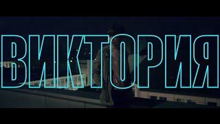 ВИКТОРИЯ / VICTORIA / TRAILER HD / RUS