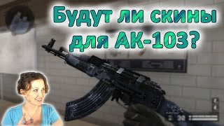 Warface: Будут ли скины для АК-103?