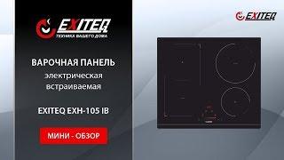 Встраиваемая индукционная варочная поверхность EXITEQ EXH-105IB «Мини обзор»