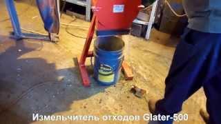 Измельчитель отходов Glater-500. Дробление стекла и пластика.(, 2013-09-02T09:13:18.000Z)