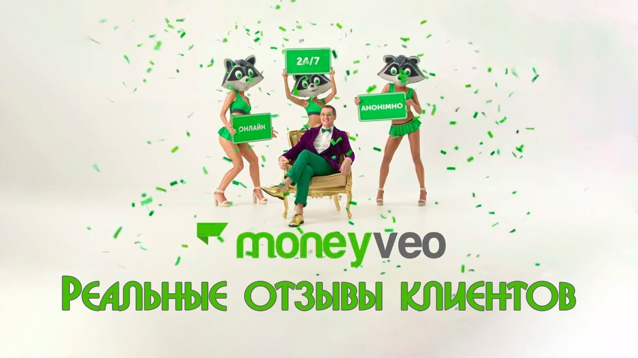 Займы Moneyveo Манивео  отзывы и честный обзор