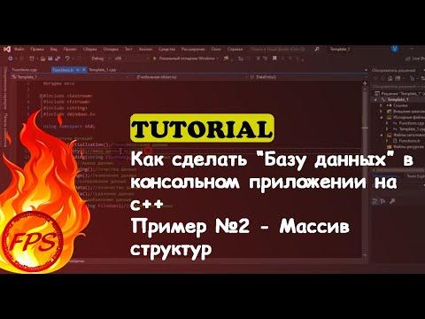 """Как сделать """"базу данных"""" в консольном приложение на с++ (Шаблон №2 – Массив структур)"""