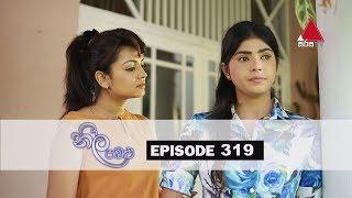 Neela Pabalu | Episode 319 | 01st August 2019 | Sirasa TV Thumbnail