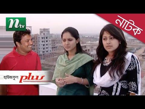 Special Drama House Full Plus (হাউজফুল প্লাস) | Fahmi, Mosharraf Karim, Shimu l NTV Bangla Natok