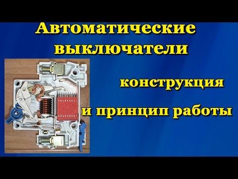 Автоматические выключатели - устройство и принцип работы