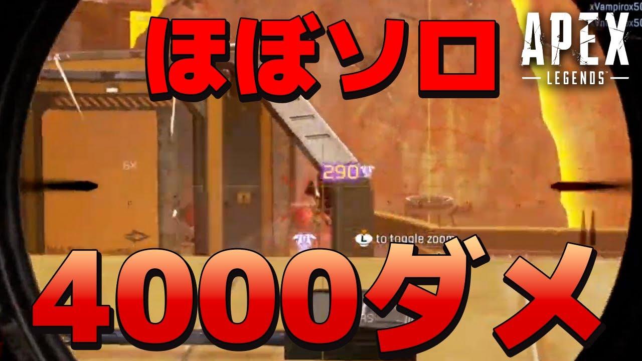 【Apex Legends】ほぼソロで4000ダメージを超える海外配信者のエグい試合!【PS4/日本語訳付き】