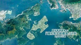 团结香港基金【强化东大屿都会】计划(2018.8.17)普通话