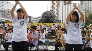浜松学院高校・浜松城北工業高校・オイスカ高校 吹奏楽部「パプリカ」