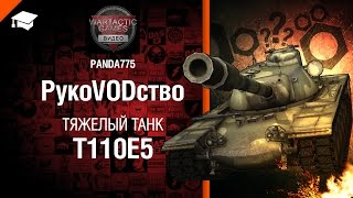 Тяжелый танк Т110Е5 - рукоVODство от Panda775 [World of Tanks]