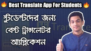 Best Translate App For Students || Hi Translate App Review || Translate any Language Just in 1 Click