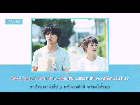 [Karaoke Thaisub] Suki na hito ga iru koto - JY (Kobasolo Ver.)