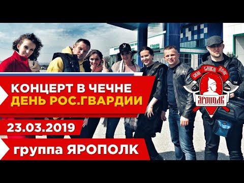 """Видео отчёт концерта группы """"Ярополк"""" в г. Гудермес Чеченской республике."""