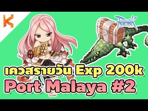 Ragnarok Online Gravity: Port Malaya Daily Quest Part 2 เควสรายวัน Exp&Job 200k Class3 ต้องไม่พลาด