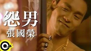 張國榮 Leslie Cheung【怨男】Official Music Video