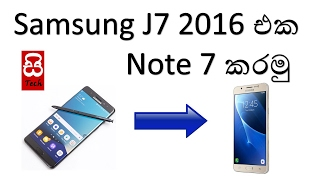Note 7 Look on J7 & J7 Prime 2016 in Sinhala By SinhalaTech