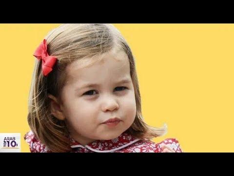 الأميرة شارلوت: حقائق صادمة عن الطفلة الملكية الصغيرة..!!