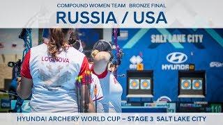 Russia v USA – compound women's team bronze | Salt Lake City 2018 Hyundai Archery World Cup S3