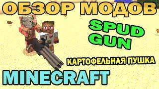 ч.99 - Картофельная пушка и Миниган (Spud Gun) - Обзор мода для Minecraft
