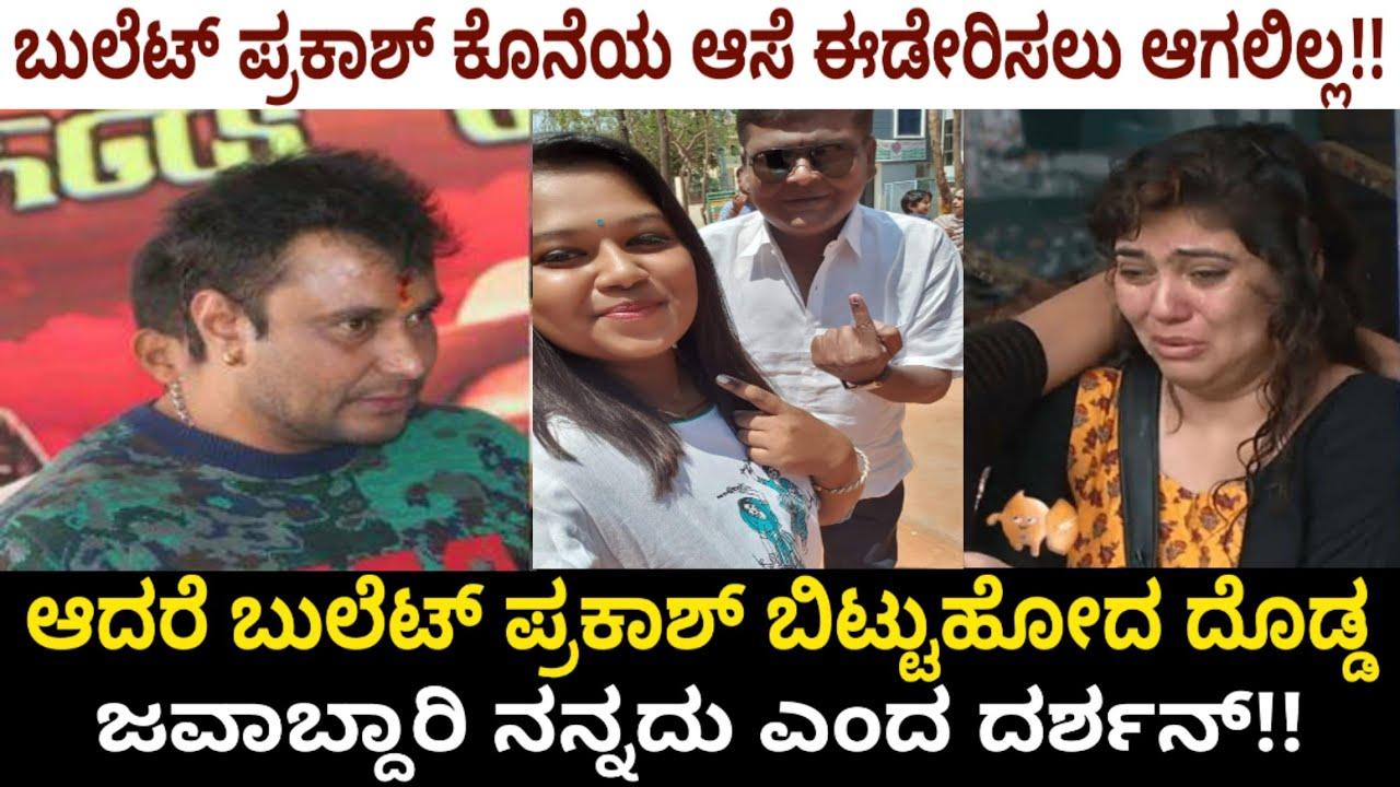 Download ಬುಲೆಟ್ ಪ್ರಕಾಶ್ ಕೊನೆ ಆಸೆ ಈಡೇರಿಸಲು ಆಗಲಿಲ್ಲ | Darshan | Bullet Prakash | (Kannada Pro Tv)