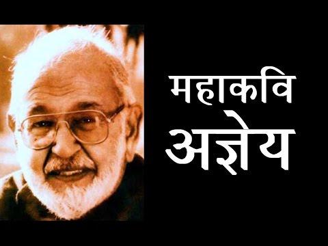 Dr Kumar Vishwas on Mahakavi Agyey