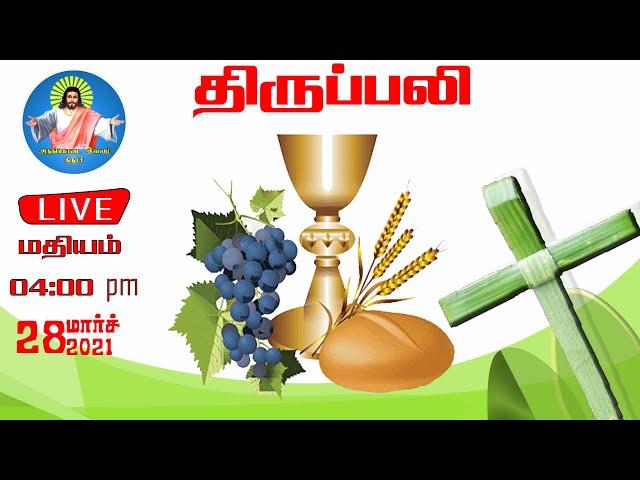 28.03.2021 |மதியம் 04.00pm| LIVE | ஞாயிறு வழிபாடு திருப்பலி |  Trichy Arungkodai Illam| AKI