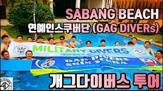 필리핀 사방비치에서 가장좋은 수영장에서 힐링하며 쉬어가…