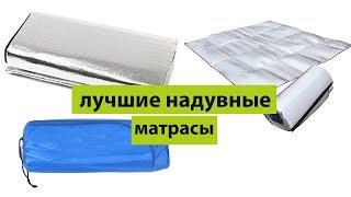 лучшие надувные матрасы - Обзор Aliexpress