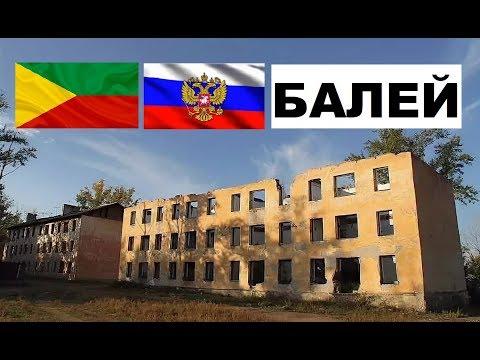 БАЛЕЙ 🏠💖🌼 (Забайкальский край) ~ Твой город.