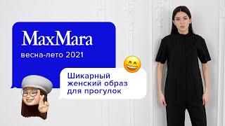 Невероятно стильный комфортный женский комбинезон Max Mara