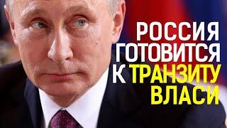 Смотреть видео Россия готовится к транзиту власти. Мир.Итоги 18.01.2020 онлайн