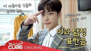 유선호(YOO SEONHO) - 서노랑 #4 ('악동탐정스 시즌2' 제작발표회 비하인드)