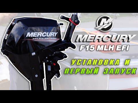 Лодочный мотор Mercury F15 MLH EFI установка и первый запуск