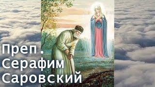 Преподобный Серафим Саровский. Житие, жизнеописание
