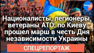 Националисты, легионеры, ветераны АТО: по Киеву прошел марш в честь Дня независимости Украины