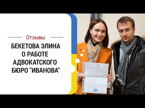 """Отзыв Бекетовой Элины об адвокатском бюро """"Иванова"""""""