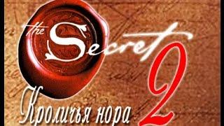 Фильм Секрет 2 Hd Кроличья нора.  Из серии Фильмов секрет The Secret