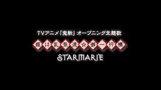 STARMARIE - 姫は乱気流☆御一行様