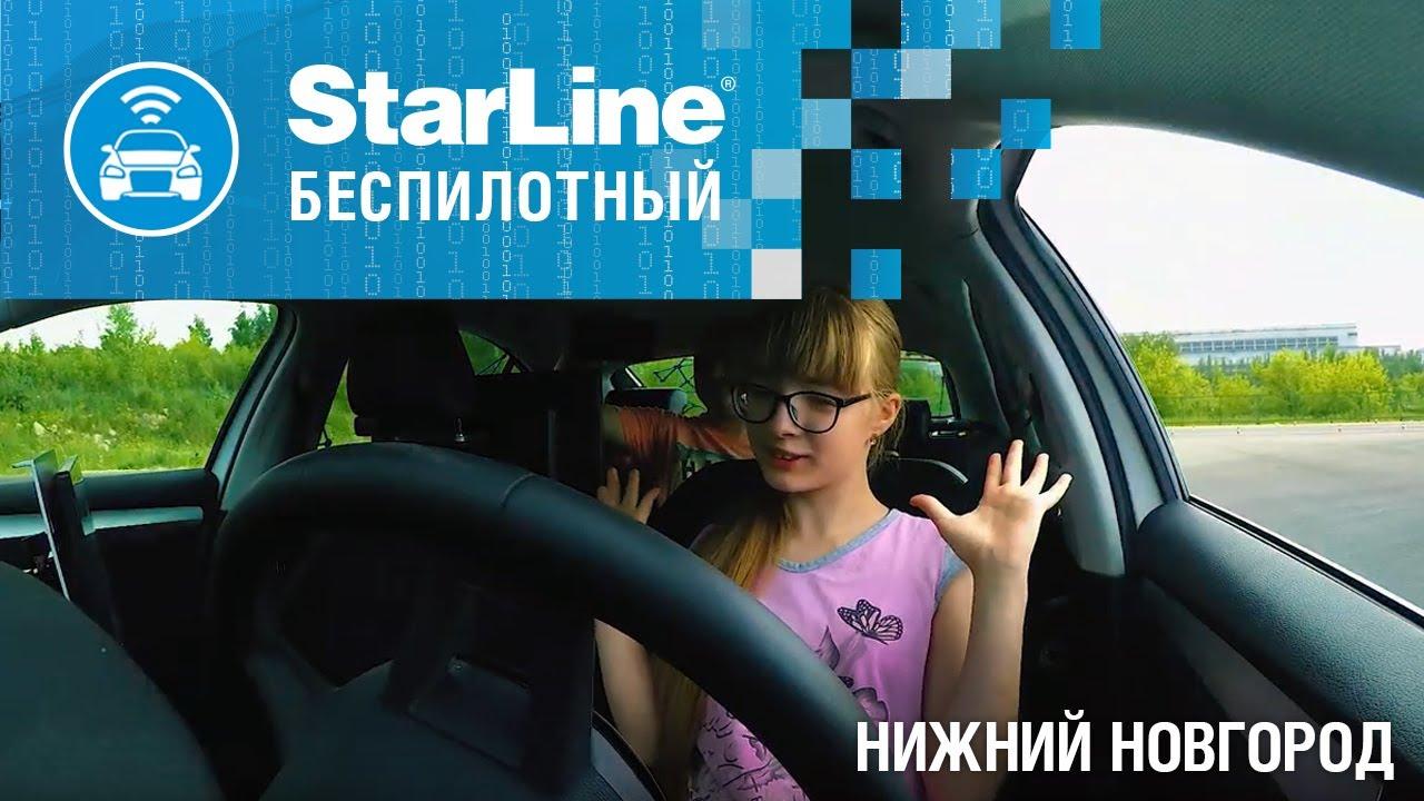 Беспилотник StarLine в Нижнем Новогороде