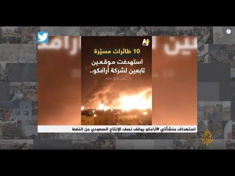???? استهداف منشأتي #أرامكو يوقف نصف الإنتاج السعودي من النفط  - 22:54-2019 / 9 / 15