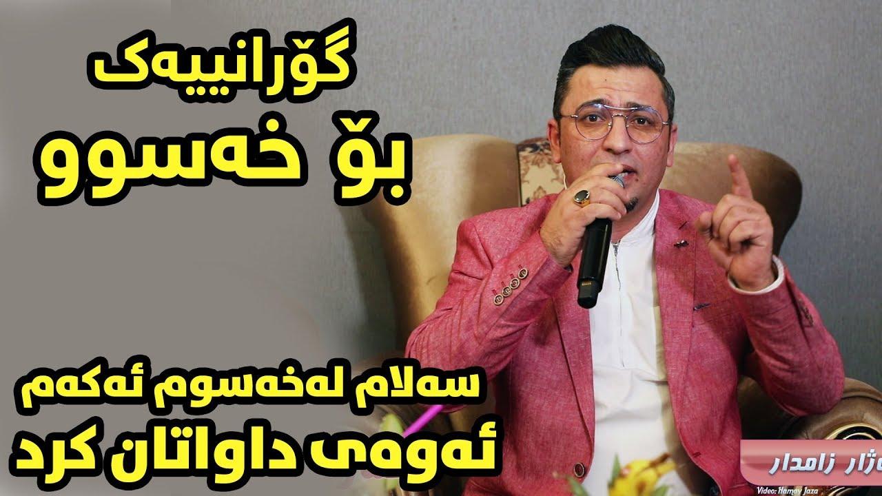 Aram Shaida 2019 ( Salam La Xaswm Akam ) Danishtny Hazhar Zamdar