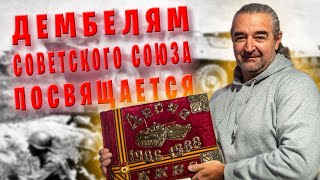 Дембельский альбом 2 года жизни в одном альбоме ККВО 86 88