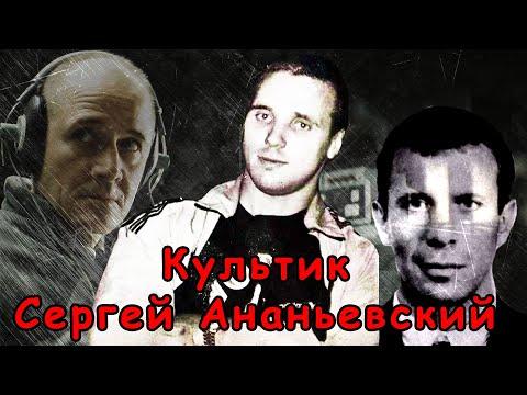 Сергей Ананьевский - ореховский Культик